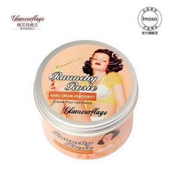 格兰玛弗兰萝西滋润护手霜(葡萄柚香型)120ml