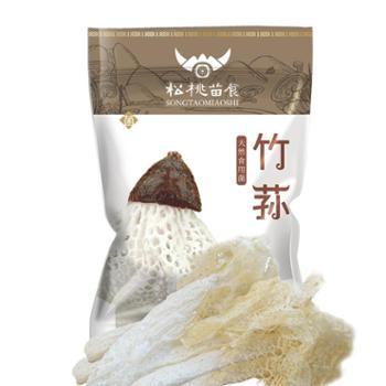 松桃苗食竹荪50g*1包