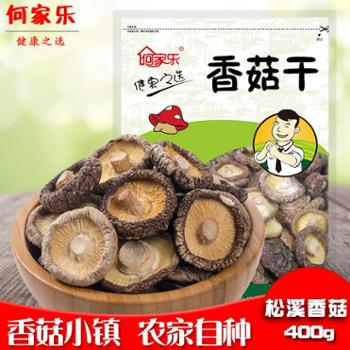 何家乐小香菇福建松溪农家干货干香菇剪脚干蘑菇新货400g