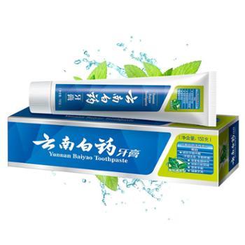 云南白药 牙膏薄荷清爽型减轻牙龈出血疼痛问题 祛除口腔异味100g