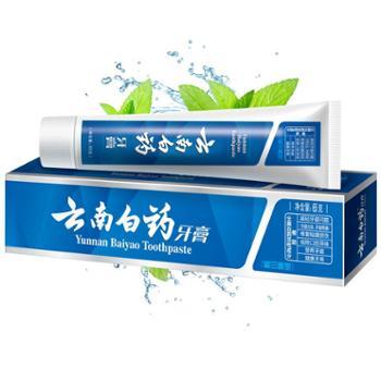 云南白药 牙膏留兰香型口气清新修复粘膜减轻牙龈出血疼痛问题120g