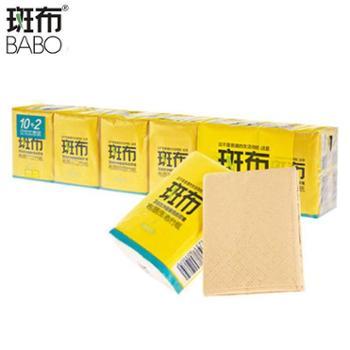 斑布/BABO 环保本色竹纤维 随身手帕纸 10+2 健康无漂白竹浆环保纸