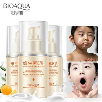 BIOAOUA维生素E乳水润清透补水润泽温和滋养身体乳嫩滑美肌乳液身体乳