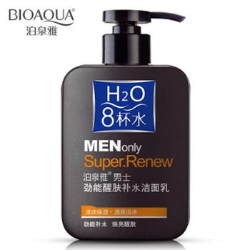 BIOAQUA男士劲能醒肤洁面乳去黑头去角质深层清洁控油洗面奶洁面