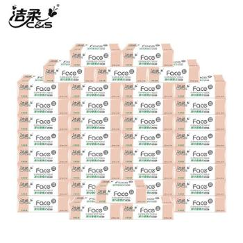 洁柔 抽纸卫生纸3层28抽整箱40包家用纸巾餐巾纸