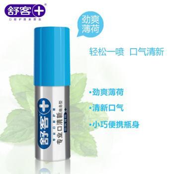 舒客口气清新口腔去除喷雾剂去口臭去口气去异味薄荷味18ml