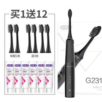 舒客电动牙刷成人款软毛充电式声波震动牙刷 G23系列三款颜色可选