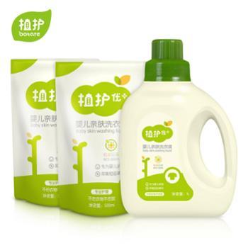 植护婴儿洗衣液瓶装1L+500ml*2包 宝宝婴幼儿童孕妇衣物清洁剂