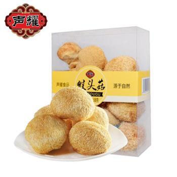 声耀猴头菇138g猴菇干货猴头菌菇福建特产干货
