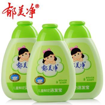 郁美净儿童鲜奶洁发宝洗发露200gx3套装营养滋润清香宝宝洗发水