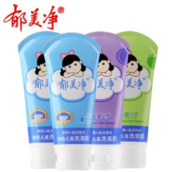 郁美净鲜奶蓝莓青苹儿童洗面奶80gx4温和清爽滋润保湿宝宝洁面乳