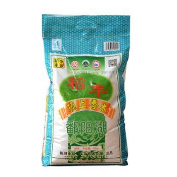 金良稻丰 鄱阳湖顶上香米 一级大米新米家庭食用米香米南方广东籼米10kg20斤