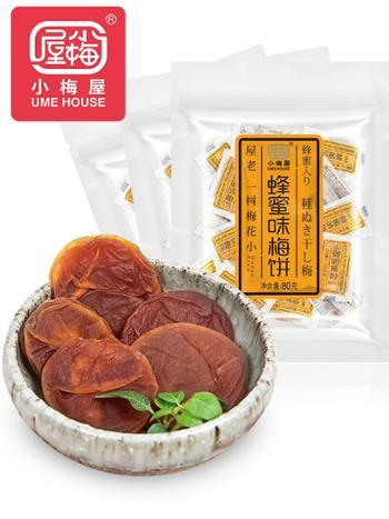 小梅屋蜂蜜味梅饼日式酸甜无核梅饼80g*3袋