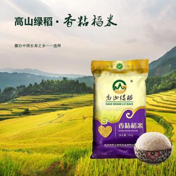【中山定制】适合机关饭堂的高山绿稻香粘稻米 15KG装-50袋一组