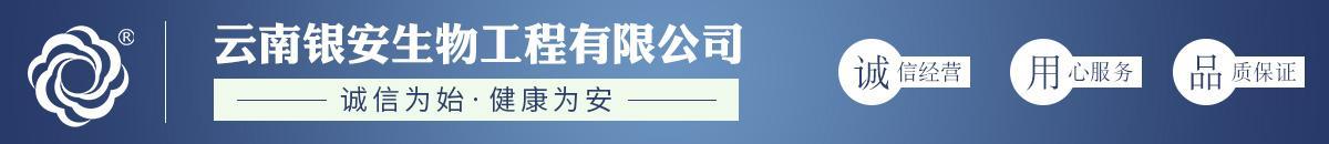 云南银安生物工程有限公司