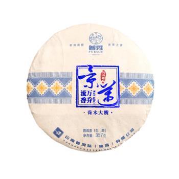 普秀万乔流香生普2017(357g)普洱茶饼特级生茶送礼