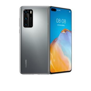 【建行定制版】HUAWEI/华为智能5G手机P40超感徕卡三摄