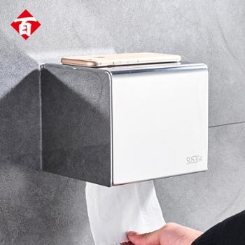 免打孔304不锈钢纸巾盒防水厕纸盒壁挂卫生间置物盒标准纸巾架