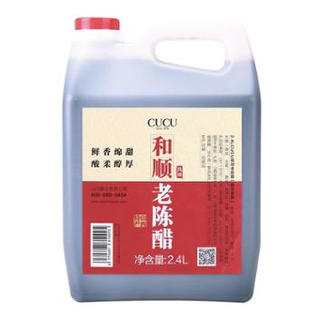 CUCU山西 陈醋 家用桶装醋 和顺老陈醋 2.4L