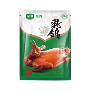 金维 八珍乳鸽 徐州贾汪特产 200g