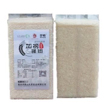 贵州九芗稻鱼鸭米高原米籼米大米原生态米1KG