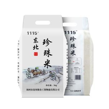 2020年新米 东北大米北纬48℃黑龙江讷河特产 1115牌精品珍珠米 绿色食品 5kg家庭装。