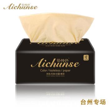 【台州专场】爱纯色竹浆抽纸12包家庭装本色抽纸家用抽纸实惠装