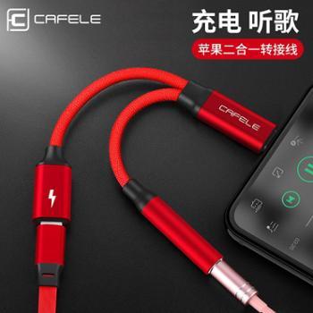 卡斐乐适用iphoneXS苹果二合一转接线转接线双口听歌手机充电线