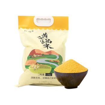 内蒙古赤峰添慈 杂粮黄金苗小米2.5kg