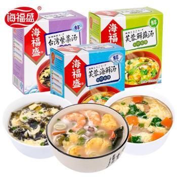 海福盛冻干速食汤芙蓉鲜蔬海鲜紫菜3盒装