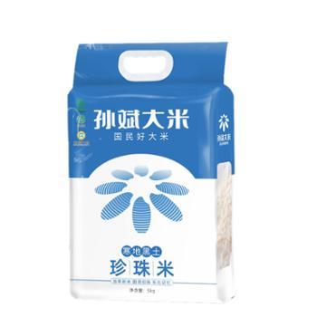 孙斌东北大米黑龙江珍珠米5kg/袋