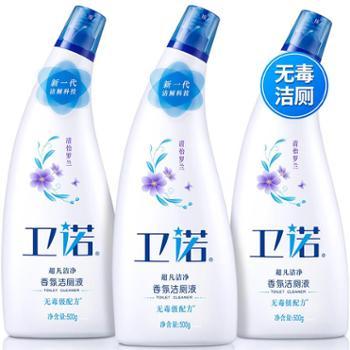 卫诺清怡罗兰香氛洁厕液500g*3瓶80000652