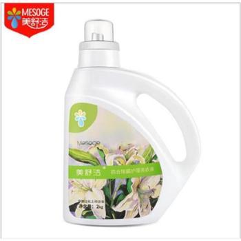 美舒洁家用洗衣液百合花香 2kg机洗专用香味持久 除菌除螨家庭装