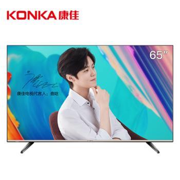 康佳(KONKA) 65英寸 AI人工智能 2G+16G 金属背板 防蓝光模式 4K超高清 网络平板液晶电视机