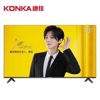 康佳(KONKA)70英寸彩电 4k大屏窄边框金属机身 全场景AI人工智能语音 息屏听歌液晶平板电视 LED70U5