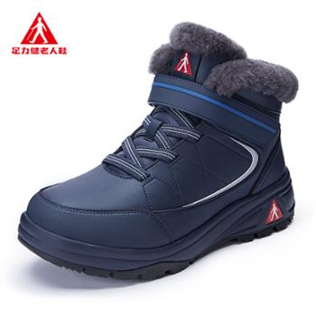 足力健老人鞋冬季加厚保暖男女款爸爸运动鞋中老年羊毛鞋加绒雪地靴ZLJ19603