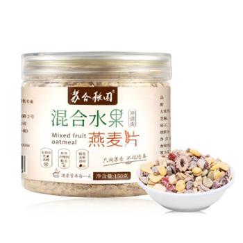 苏合秾园混合水果燕麦片150克早餐速食冲饮即食健身无蔗糖脱脂营养代餐食品