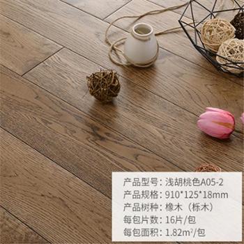 纯实木地板 橡木 浅胡桃色 卧室地板家用 910*125*18mm