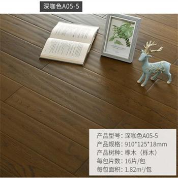 欢韵纯实木地板 橡木 深咖色 卧室地板家用 910*125*18mm