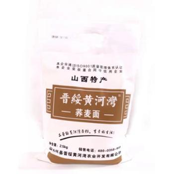晋绥黄河湾农家荞麦面2.5KG