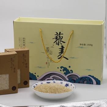 【谷芯源】藜麦大包礼品装3斤礼盒装
