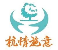 湖北杭情施意供应链管理股份公司