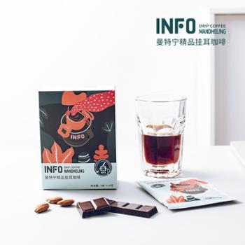 INFO饮否|曼特宁精品挂耳咖啡两盒装(10克x5袋/盒)