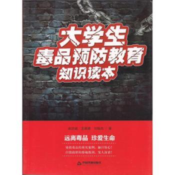 大学生*预防教育知识读本