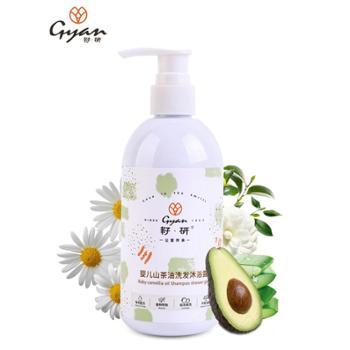 籽研 婴儿儿童山茶油沐浴露洗发水二合一(250ml/瓶)