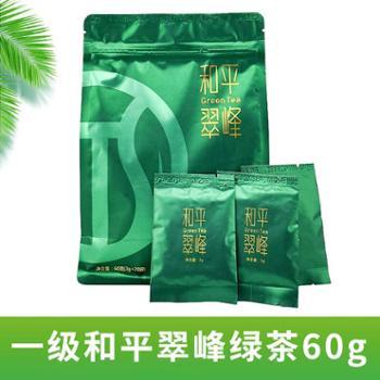 和平茶业紫阳富硒茶2019新茶一级翠峰绿茶60g