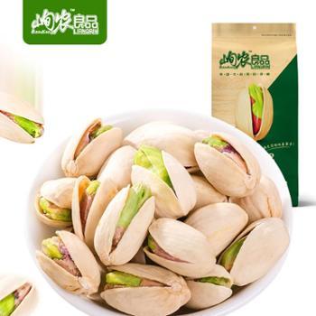 【峋农良品_开心果228g】大颗粒原色无漂白孕妇休闲零食坚果炒货II