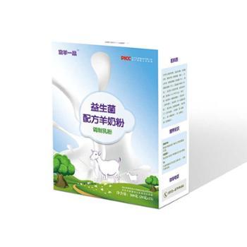 圣唐乳业羊奶粉 成人无蔗糖富羊一品益生菌学生女士中老年羊奶粉300g