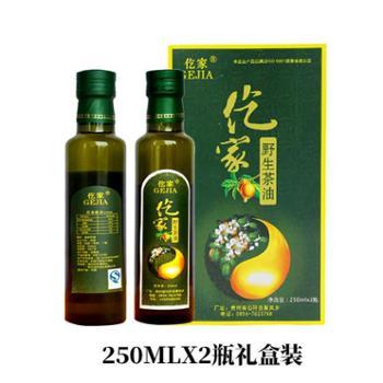 贵州石阡仡家野生有机山茶油250mlx2瓶礼盒装