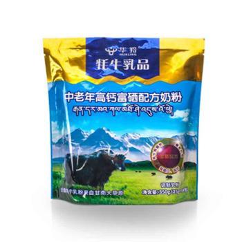 华羚牦牛乳品中老年高钙富硒配方奶粉350g袋装
